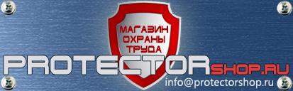магазин охраны труда Протекторшоп в Кирове